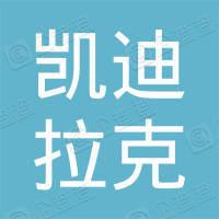 深圳市凯迪拉克信息科技有限公司