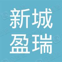 秦汉新城盈瑞投资管理合伙企业(有限合伙)