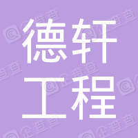 北京德轩工程管理有限公司驻马店分公司