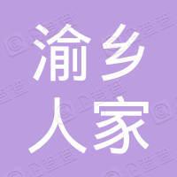 北京渝乡人家投资有限公司