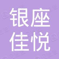 济南银座佳悦酒店有限公司