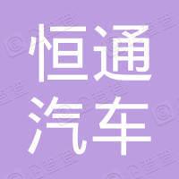 射阳县恒通汽车销售有限公司机场路店