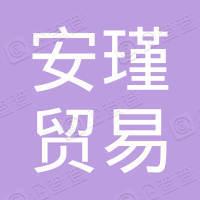 杭州安瑾貿易有限公司