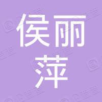 北京侯丽萍风湿病中医医院有限公司