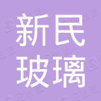天台县新民玻璃微珠厂