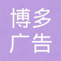 杭州博多广告设计有限公司