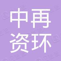 浙江兴合环保有限公司