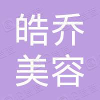 珠海横琴皓乔美容有限公司