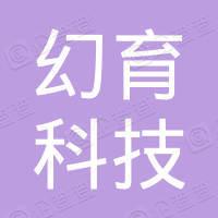 北京幻育科技有限公司