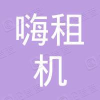 深圳嗨租机电子信息科技有限公司
