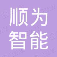 深圳市顺为智能消防工程有限公司