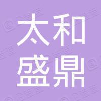 深圳市太和盛鼎文化传播有限公司