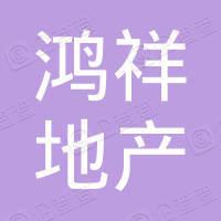 郑州市鸿祥房地产开发有限公司