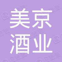 北京美京酒业有限公司