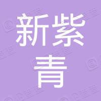 上海新紫青电动观光车有限公司