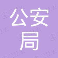 深圳市公安局消防支队服务社