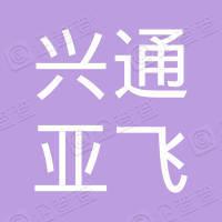 三门峡市兴通亚飞汽车连锁有限责任公司