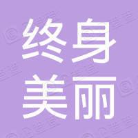 終身美麗(成都)商貿有限公司