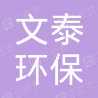江西文泰环保科技有限公司