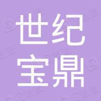 贵州世纪宝鼎酒业有限公司