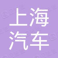 上海汽车广告传媒有限公司