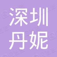 深圳市丹妮化妆品有限公司