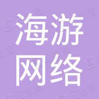 绍兴市海游网络技术有限公司