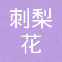 贵州云上刺梨花科技有限公司