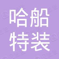 哈尔滨哈船特装科技发展有限公司