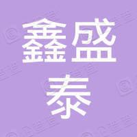 北京市鑫盛泰房地产开发有限公司