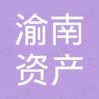 重庆市渝南资产经营有限公司