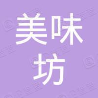 深圳丝路美味坊跨境电子商务有限公司