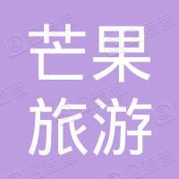 福州芒果旅游有限公司