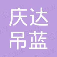 赣州庆达吊蓝租赁有限公司