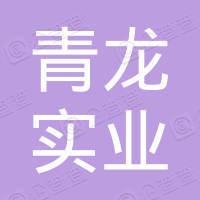 贵州青龙实业有限公司