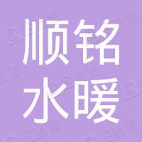 黑龙江省顺铭水暖锅炉工程有限公司