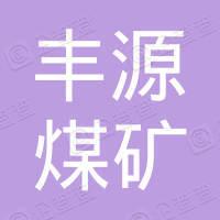 呼图壁县白杨沟丰源煤矿