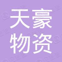 深圳市天豪物资有限公司