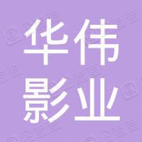 广东华伟影业文化传媒有限公司