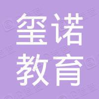 徐州玺诺教育科技有限公司