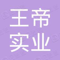 深圳市王帝实业有限公司