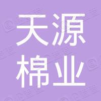 呼图壁县天源棉业有限公司