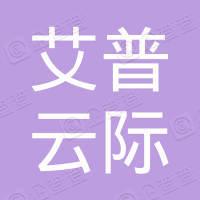 上海艾普云际网络科技有限公司