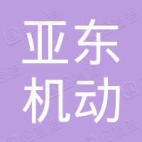 利辛县亚东机动车驾驶员培训有限公司