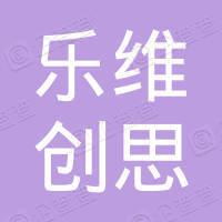 北京乐维创思教育科技有限公司