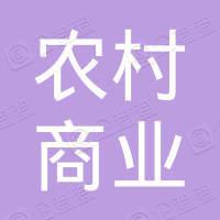 广西昭平农村商业银行股份有限公司富罗支行