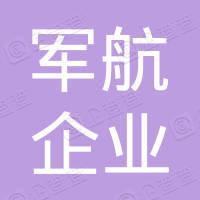 上海军航企业集团有限公司