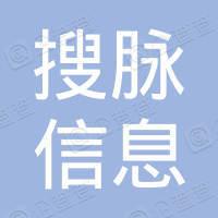 深圳市搜脉信息科技有限公司