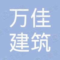 大庆市万佳建筑工程劳务分包有限公司