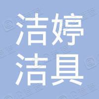 上海洁婷洁具有限公司
